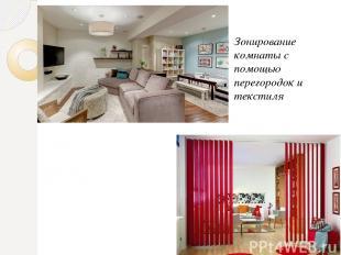 Зонирование комнаты с помощью перегородок и текстиля