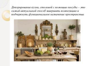 Декорирование кухни, столовой с помощью посуды – это самый актуальный способ зав