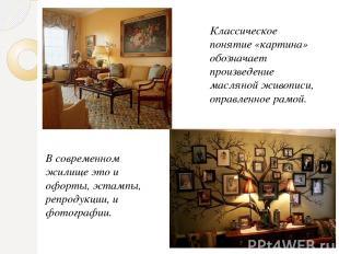 Классическое понятие «картина» обозначает произведение масляной живописи, оправл