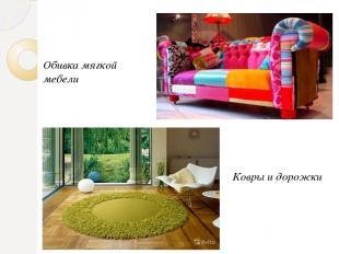Обивка мягкой мебели Ковры и дорожки
