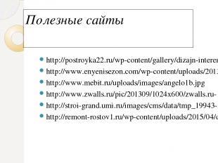 Полезные сайты http://postroyka22.ru/wp-content/gallery/dizajn-interera/image_24