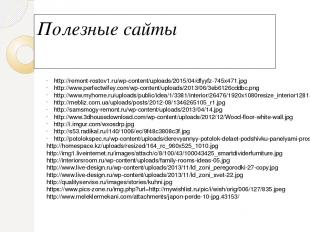 Полезные сайты http://remont-rostov1.ru/wp-content/uploads/2015/04/dfyyfz-745x47