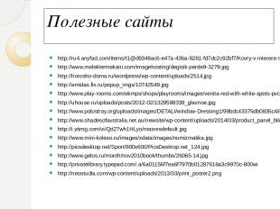 http://ru4.anyfad.com/items/t1@d9348ac6-e47a-43ba-8281-fd7dc2c92bf7/Kovry-v-inte