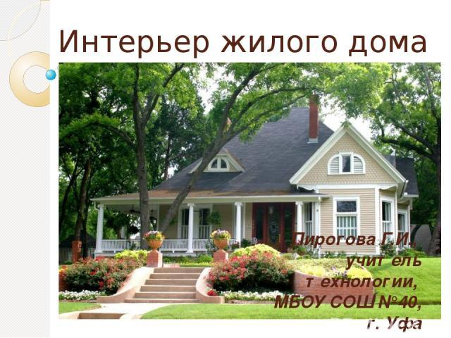 Интерьер жилого дома Пирогова Г.И., учитель технологии, МБОУ СОШ №40, г. Уфа