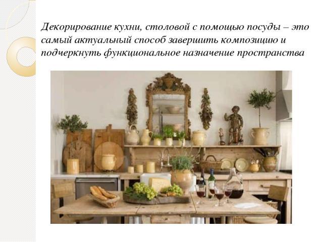 Декорирование кухни, столовой с помощью посуды – это самый актуальный способ завершить композицию и подчеркнуть функциональное назначение пространства
