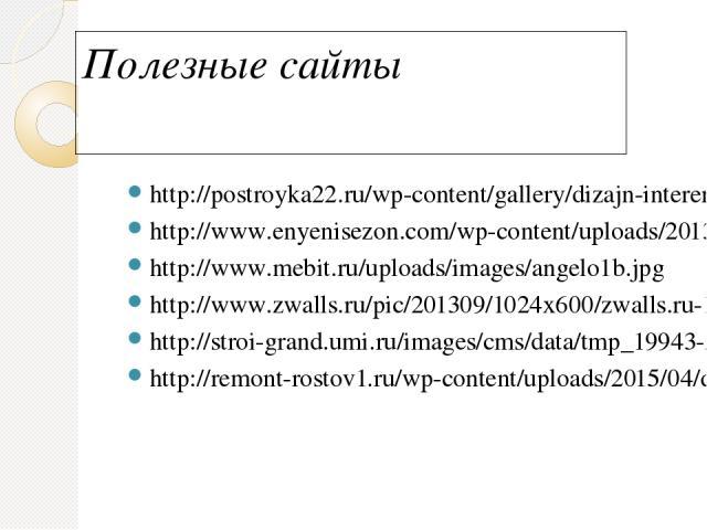 Полезные сайты http://postroyka22.ru/wp-content/gallery/dizajn-interera/image_24.jpg http://www.enyenisezon.com/wp-content/uploads/2013/07/%C3%87e%C5%9Fitli-Dekore-Edilmi%C5%9F-Salon-%C3%96rnekleri.jpg http://www.mebit.ru/uploads/images/angelo1b.jpg…