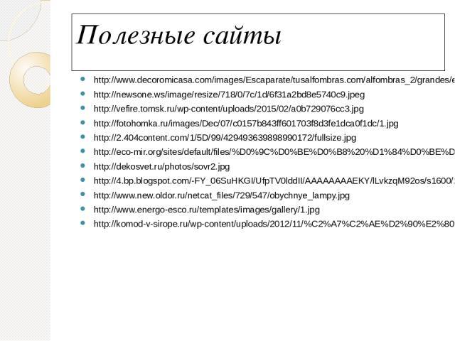 http://www.decoromicasa.com/images/Escaparate/tusalfombras.com/alfombras_2/grandes/escaparate_08.jpg http://newsone.ws/image/resize/718/0/7c/1d/6f31a2bd8e5740c9.jpeg http://vefire.tomsk.ru/wp-content/uploads/2015/02/a0b729076cc3.jpg http://fotohomka…