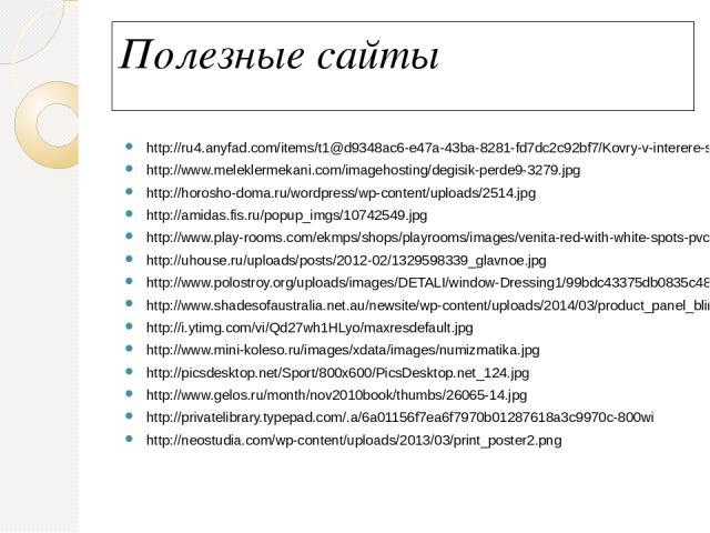 http://ru4.anyfad.com/items/t1@d9348ac6-e47a-43ba-8281-fd7dc2c92bf7/Kovry-v-interere-sovety-i-idei.jpg http://www.meleklermekani.com/imagehosting/degisik-perde9-3279.jpg http://horosho-doma.ru/wordpress/wp-content/uploads/2514.jpg http://amidas.fis.…