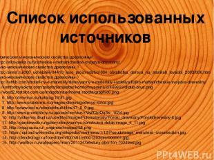 Список использованных источников Физические и механические свойства древесины//