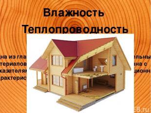 Влажность Теплопроводность Одна из главнейших характеристик всех строительных ма