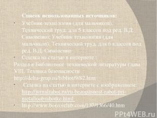 Список использованных источников: Учебник технология (для мальчиков). Технически