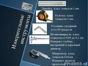 Измерительные инструменты Линейка класс точности 1 мм Рулетка класс точности 1 м