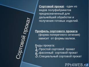 Сортовой прокат Сортовой прокат– один из видов полуфабрикатов предназначенный дл