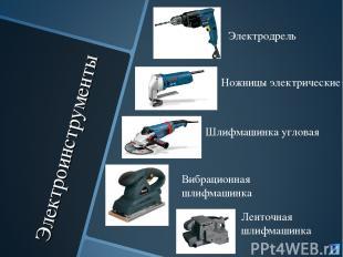 Электроинструменты Электродрель Шлифмашинка угловая Вибрационная шлифмашинка Нож