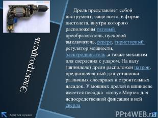 Электродрель Дрель представляет собой инструмент, чаще всего, в форме пистолета,