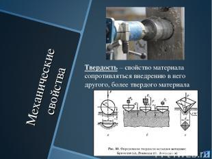 Механические свойства Твердость – свойство материала сопротивляться внедрению в