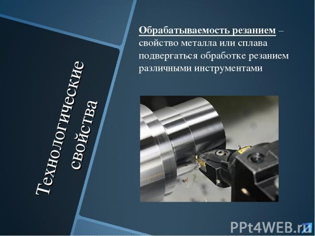 Технологические свойства Обрабатываемость резанием – свойство металла или сплава подвергаться обработке резанием различными инструментами