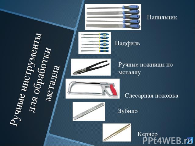 Ручные инструменты для обработки металла Напильник Надфиль Ручные ножницы по металлу Слесарная ножовка Кернер Зубило