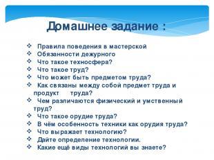 Домашнее задание : Правила поведения в мастерской Обязанности дежурного Что тако