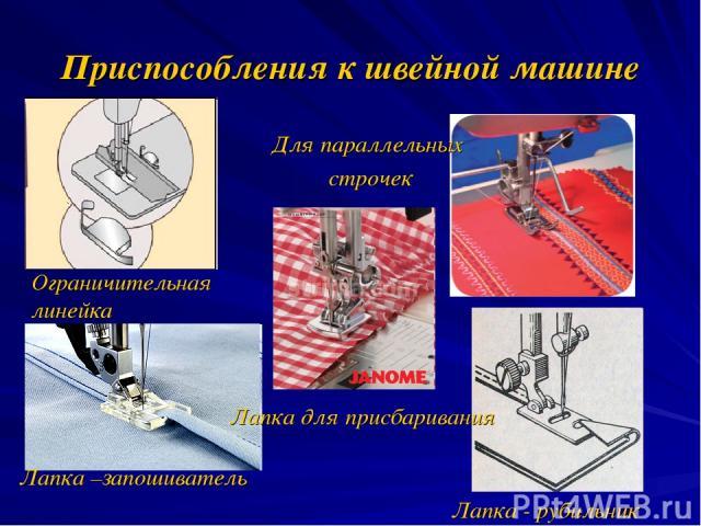 Машины, оборудование. специальные устройства и приспособления