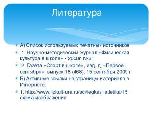 А) Список используемых печатных источников 1. Научно-методический журнал «Физиче