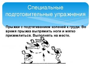 Специальные подготовительные упражнения Прыжки с подтягиванием коленей к груди.