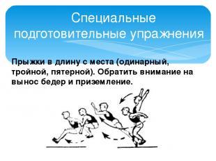 Специальные подготовительные упражнения Прыжки в длину с места (одинарный, тройн