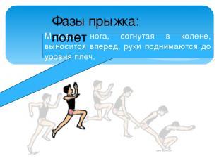 Маховая нога, согнутая в колене, выносится вперед, руки поднимаются до уровня пл