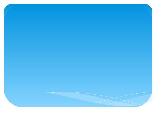 Легкая атлетика Техника прыжка в длину с разбега способом «согнув ноги» Учитель физической культуры МАОУ лицей г.Бор Ердякова О.С.