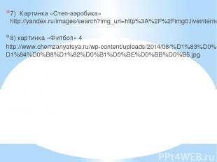 7) Картинка «Степ-аэробика» http://yandex.ru/images/search?img_url=http%3A%2F%2F