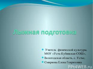 Учитель физической культуры, МОУ «Усть-Кубинская СОШ», Вологодская область, с. У