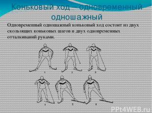 Коньковый ход – одновременный одношажный Одновременный одношажный коньковый ход