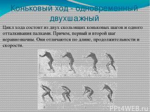 Коньковый ход - одновременный двухшажный Цикл хода состоит из двух скользящих ко