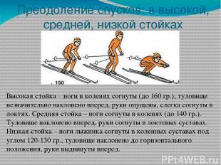 Преодоление спусков: в высокой, средней, низкой стойках Высокая стойка – ноги в