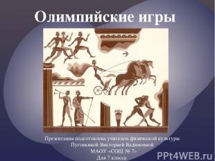 Олимпийские игры Презентация подготовлена учителем физической культуры Пуговкино
