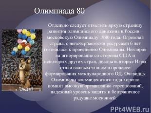 Отдельно следует отметить яркую страницу развития олимпийского движения в России