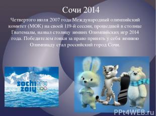 Четвертого июля 2007 года Международный олимпийский комитет (МОК) на своей 119-й