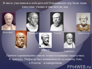 В числе участников и победителей Олимпийских игр были такие известные ученые и м