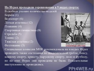 На Играх проходили соревнования в 9 видах спорта: В скобках указано количество м