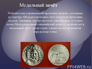 Победителям соревнований вручались медали, сделанные из серебра. Обладатели втор