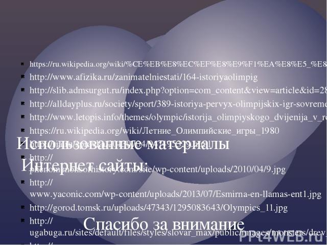 https://ru.wikipedia.org/wiki/%CE%EB%E8%EC%EF%E8%E9%F1%EA%E8%E5_%E8%E3%F0%FB http://www.afizika.ru/zanimatelniestati/164-istoriyaolimpig http://slib.admsurgut.ru/index.php?option=com_content&view=article&id=2858&Itemid=291#o http://alldayplus.ru/soc…