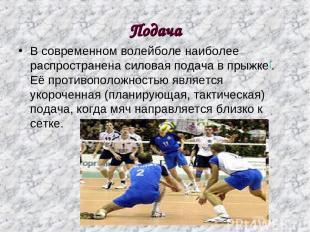Подача В современном волейболе наиболее распространена силовая подача в прыжке[.