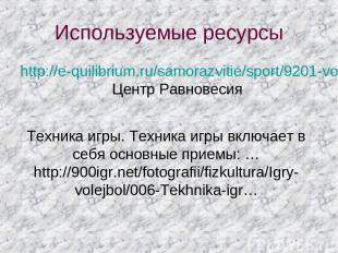 Используемые ресурсы http://e-quilibrium.ru/samorazvitie/sport/9201-voleybol.htm