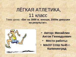 ЛЁГКАЯ АТЛЕТИКА, 11 класс Тема урока: «Бег на 3000 м. юноши, 2000м девушки на ре