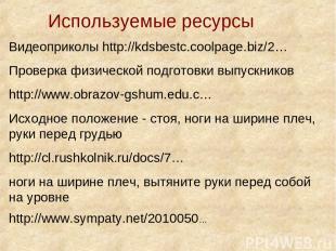 Видеоприколы http://kdsbestc.coolpage.biz/2… Проверка физической подготовки выпу