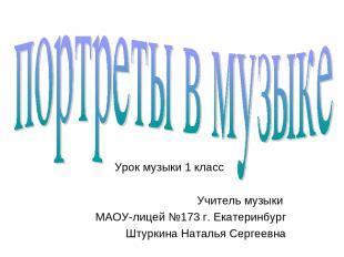 Урок музыки 1 класс Учитель музыки МАОУ-лицей №173 г. Екатеринбург Штуркина Ната