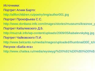 Источники: Портрет Агнии Барто: http://allforchildren.ru/poetry/img/author001.jp