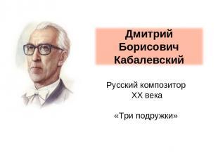 Русский композитор XX века «Три подружки»
