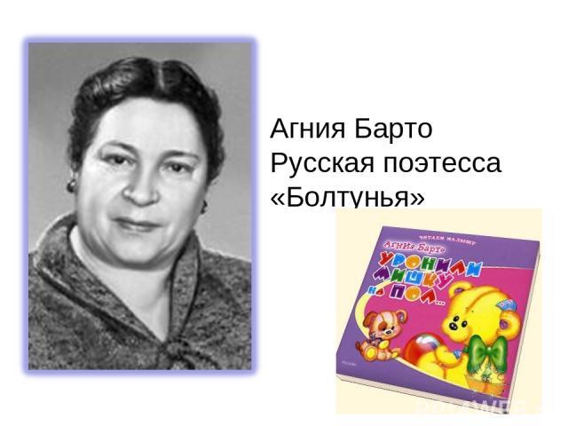 Агния Барто Русская поэтесса «Болтунья»