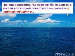 Граница горизонта, где небо как бы сходится с землей или водной поверхностью, на